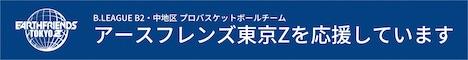 アースフレンズ東京Zを応援しています